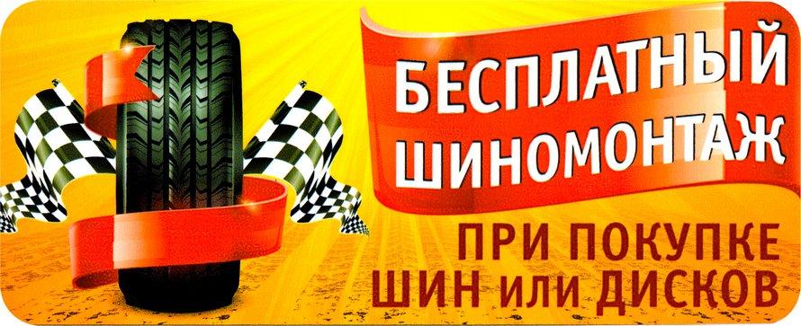 Бесплатный шиномонтаж в Нефтекамске