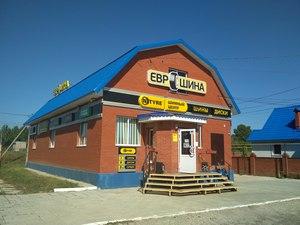 Шинный магазин Еврошина в Нефтекамске Трактовая 40б Касево