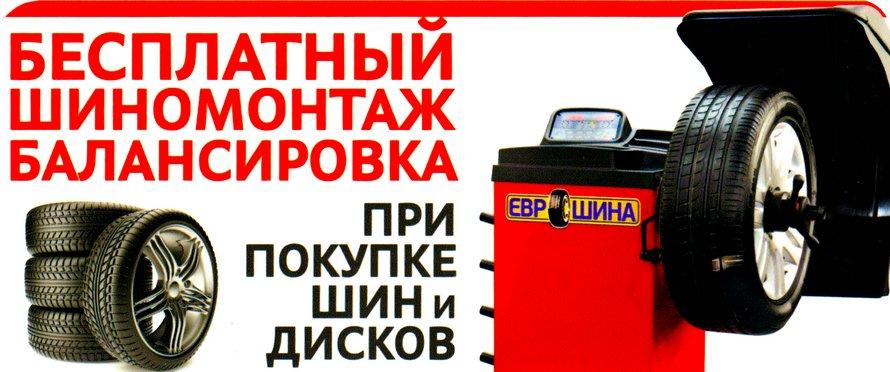 Нефтекамск Шиномонтаж и балансировка колес бесплатно
