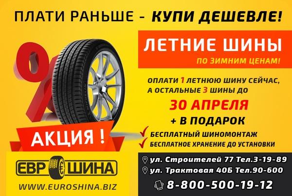 Летние шины по зимним ценам скидки Нефтекамск