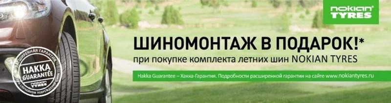 Nokian, лето, акция, шиномонтаж, подарок, летние шины,
